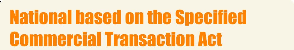 特定商取引法に基づく表記