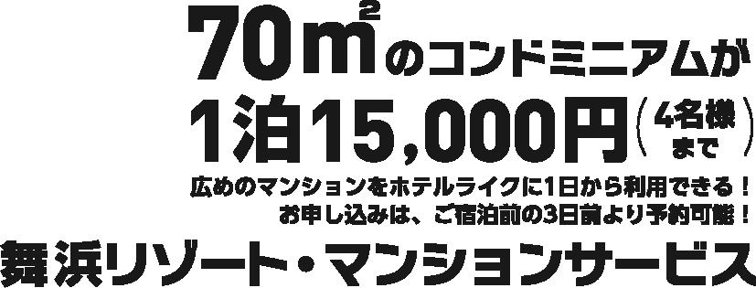 70㎡のコンドミニアムが1泊15,000円